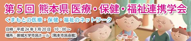 第5回熊本県医療・保健・福祉連携学会