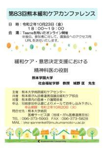 第83回熊本緩和ケアカンファレンスポスター(熊大)のサムネイル
