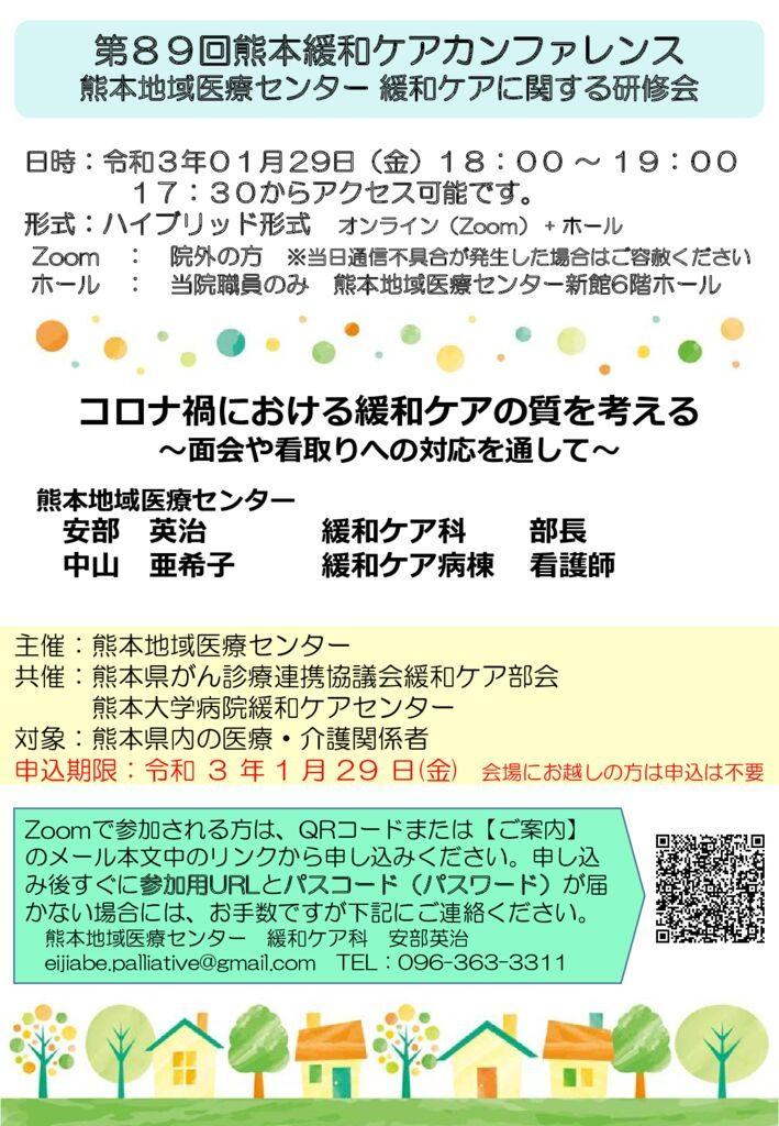 (ポスター)第89回熊本緩和ケアカンファレンスのサムネイル