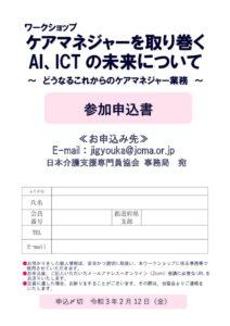210201朝日の月ワークショップパンフレット参加申込書のサムネイル