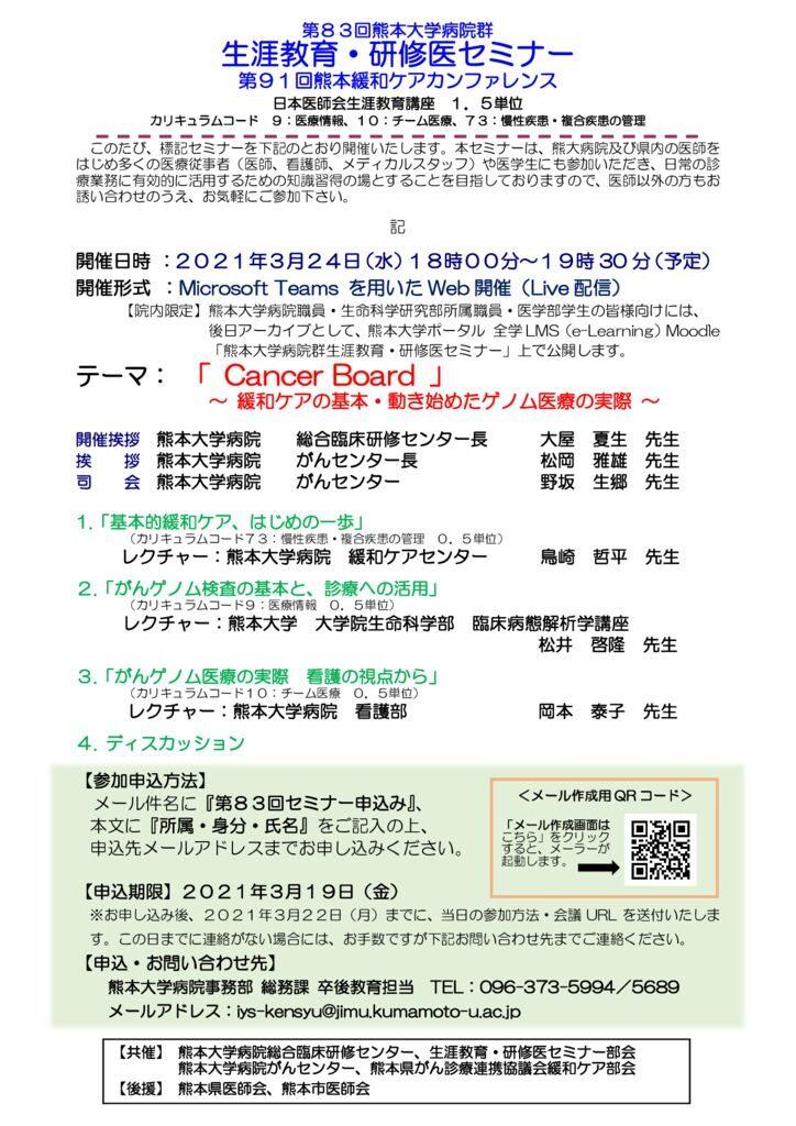 第91回熊本緩和ケアカンファレンス のコピーのサムネイル