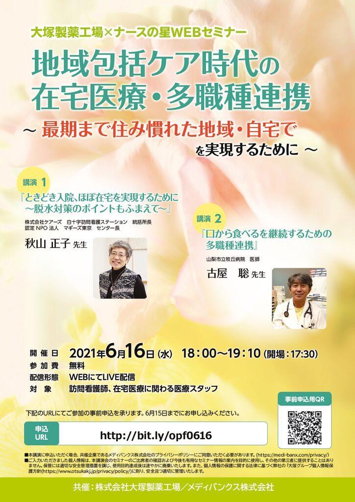 【チラシ】0616 大塚製薬工場×ナースの星WEBセミナー2のサムネイル