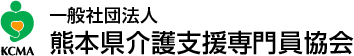 熊本県介護支援専門員協会